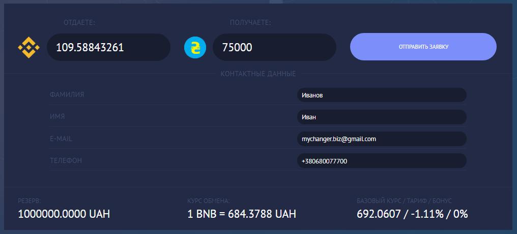 Обменять bnb на наличные в Киеве
