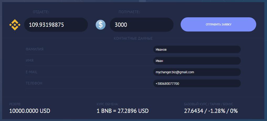 Обменять bnb на наличные в Харькове