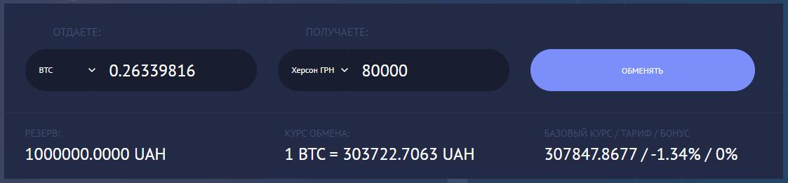 Bitcoin на наличные ГРН  в Херсоне