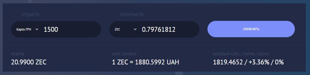 Обменять гривневую карту на Zcash (ZEC)