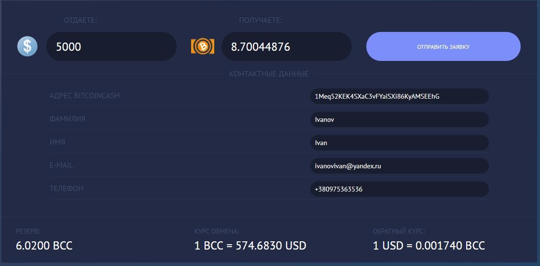 Наличные в Харькове на Bitcoin Cash (BCH)