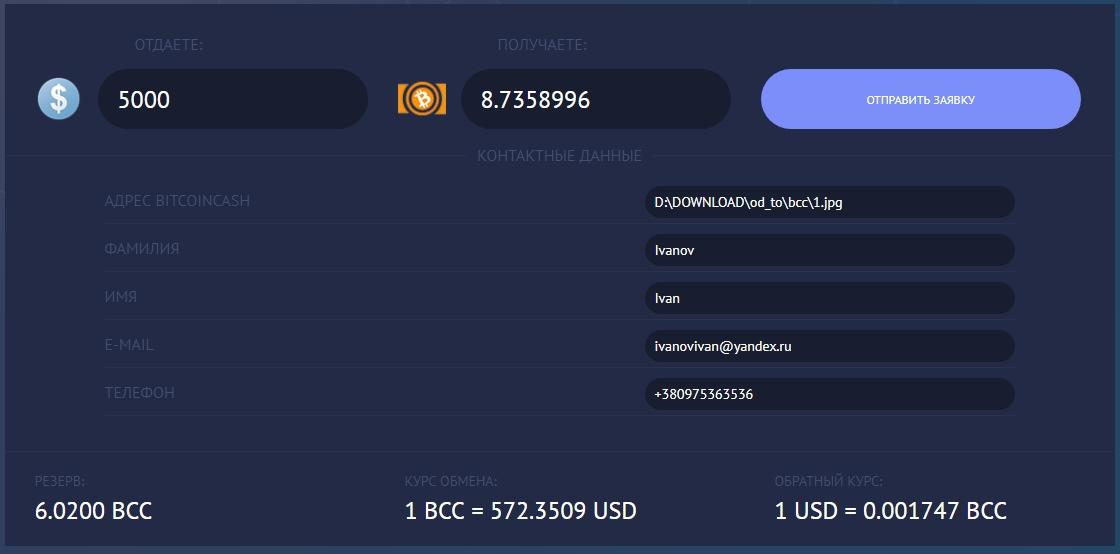 Наличные в Одессе на Bitcoin Cash (BCH)