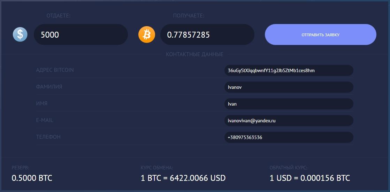 Наличные в Одессе на Bitcoin