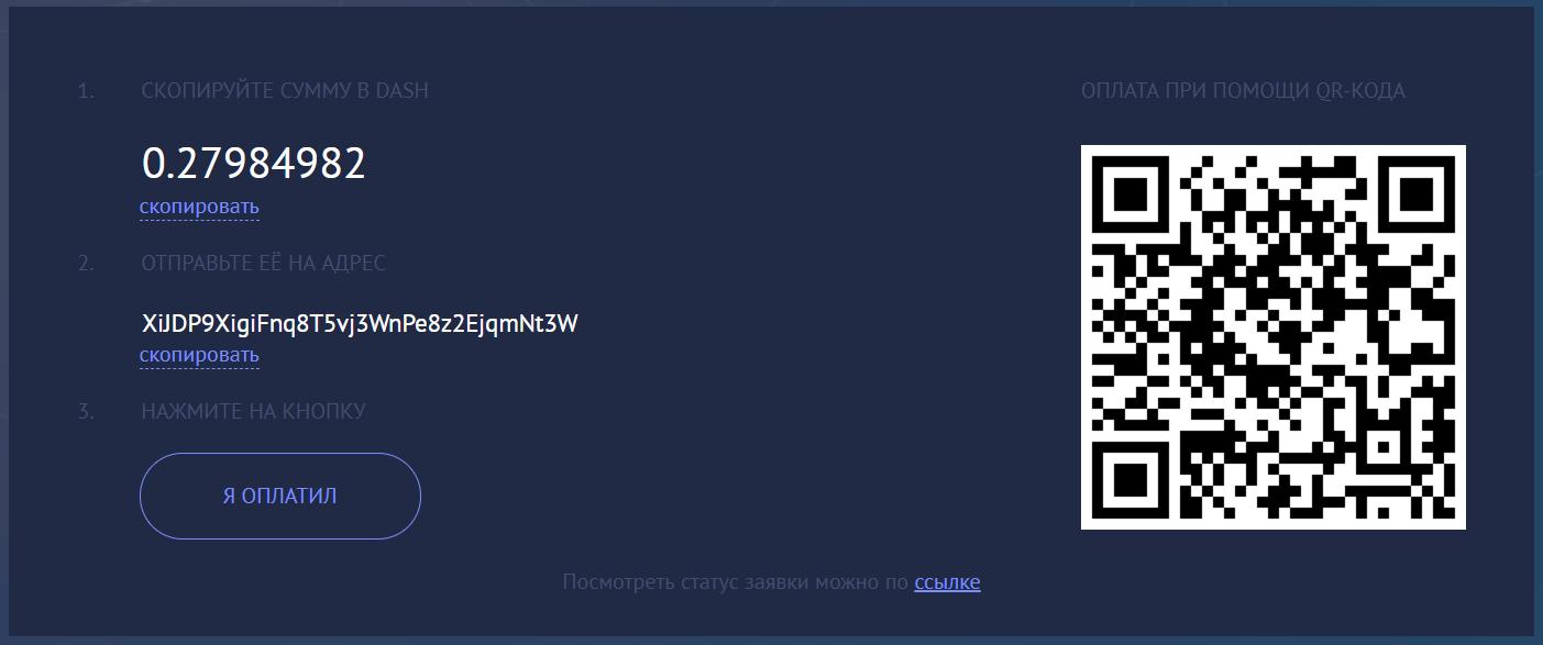 обменять DASH на кредитку Казахстана