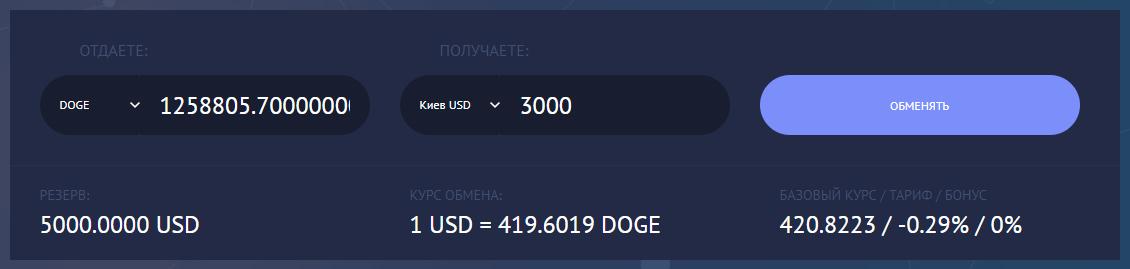 DOGE на наличные в Киеве