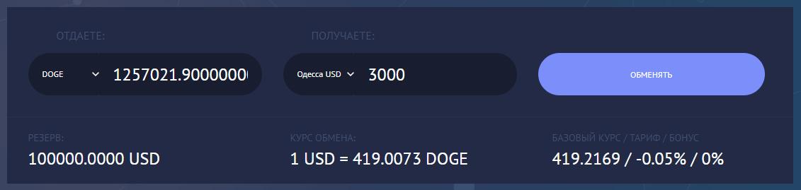 DOGE на наличные в Одессе
