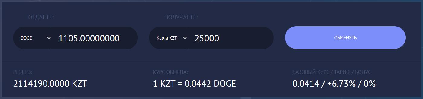 обменять Dogecoin на кредитные карты Казахстана