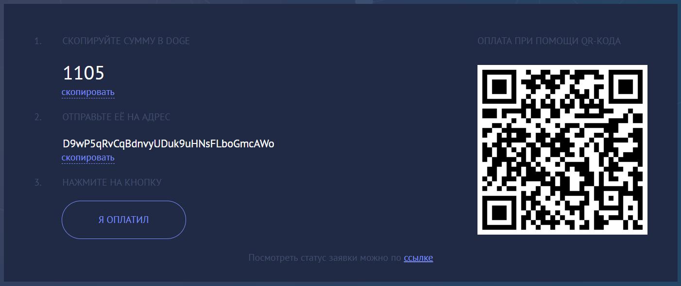 обменять Dogecoin на кредитку Казахстана
