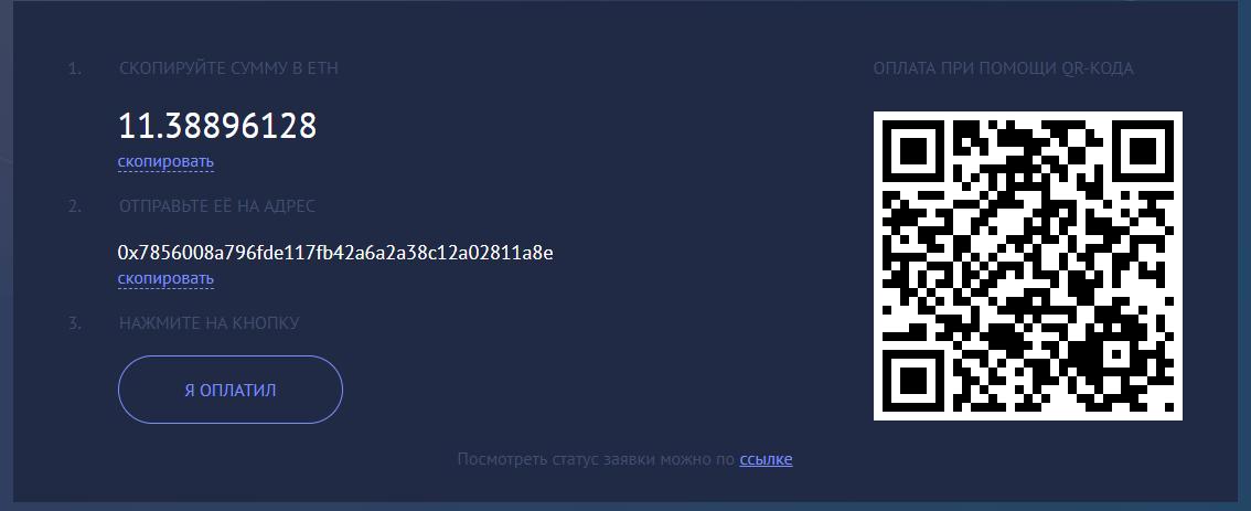 Обменять Ethereum на наличные в Харькове