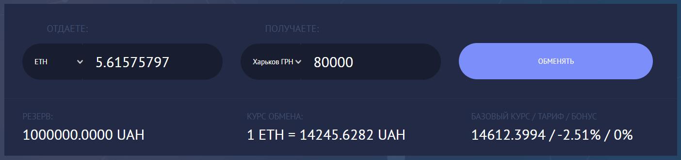 Эфириум на наличные ГРН  в Харькове