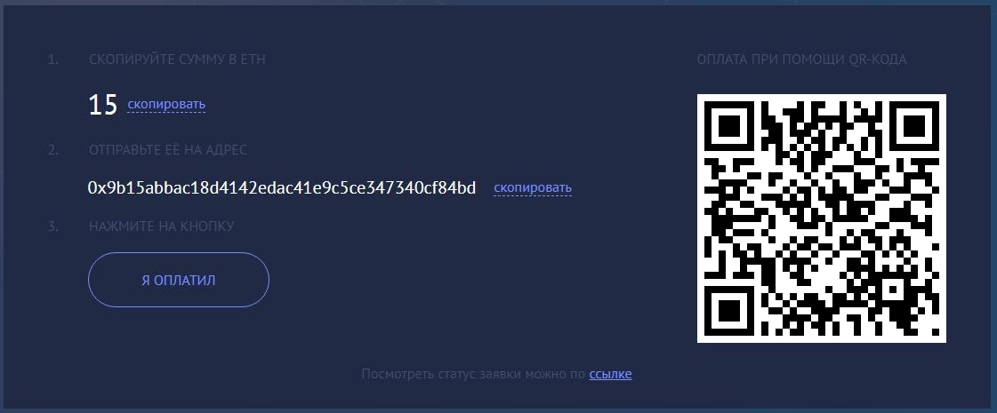 Обменять Ethereum на наличные в Одессе