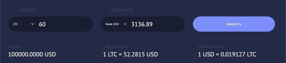 Litecoin (LTC) на наличные в Киеве
