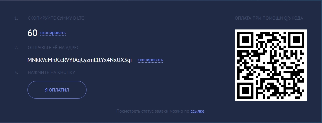 Обменять Litecoin (LTC) на наличные в Киеве