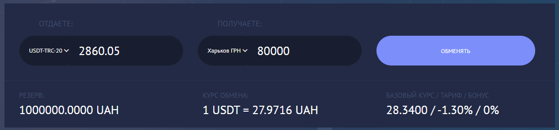 Обменять Tether TRC-20 на наличные ГРН в Харькове