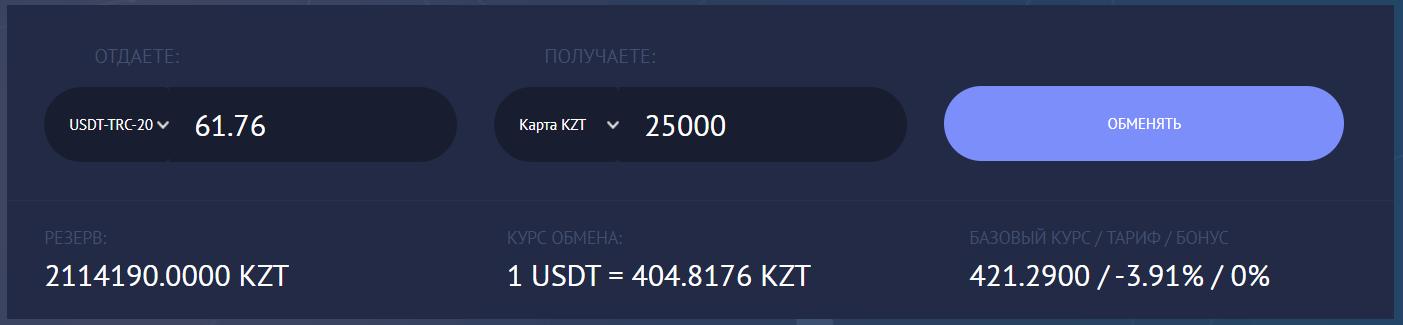 обменять TRC-20 на кредитные карты Казахстана
