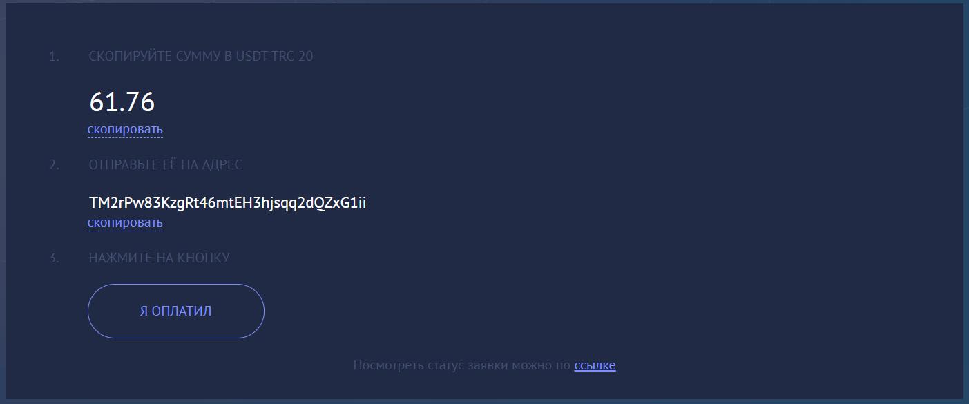 обменять TRC-20 на кредитку Казахстана
