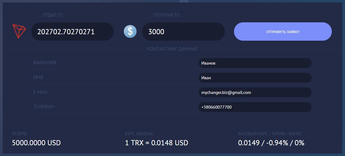 Обменять TRX на наличные в Запорожье