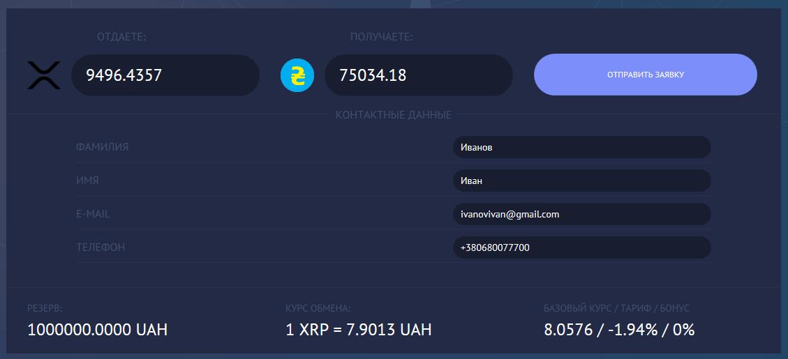 Обменять XRP на наличные в Киеве