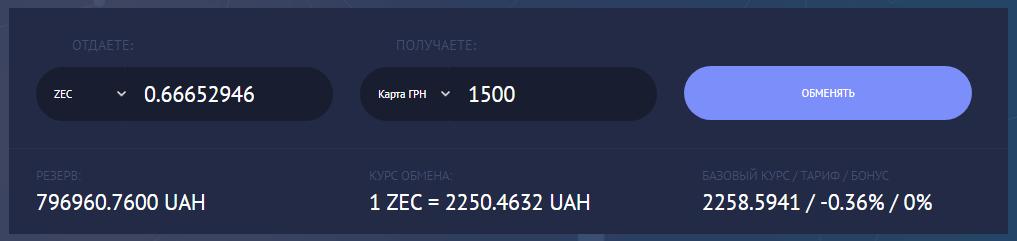 ZCash (ZEC) на кредитные карты